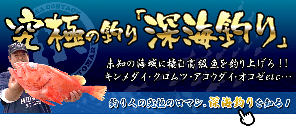 0:deepsea_banner